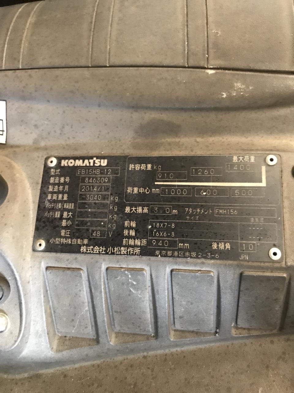 Xe nâng điện Komat'su 1.5 tấn. Model FB15HB-12